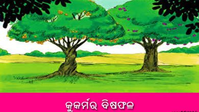 Photo of New Odia Short Story Kukarmara Bishaphala