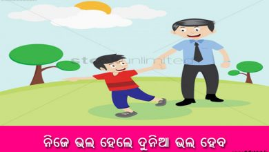 Photo of New Odia Short Story Nije Bhala Hele Dunia Bhala Heba