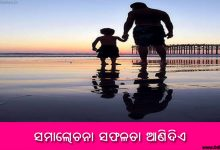Photo of New Odia Short Story Samalochana Saphalata Anidie
