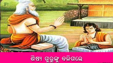 Photo of New Odia Short Story Shishya Gurunku Baligale