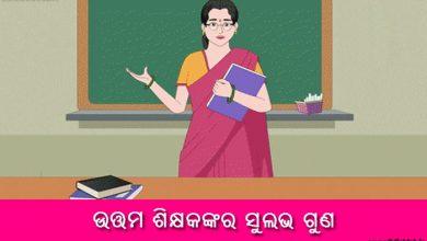 Odia Short Story Utama Shikhyakanka Sulabha Guna