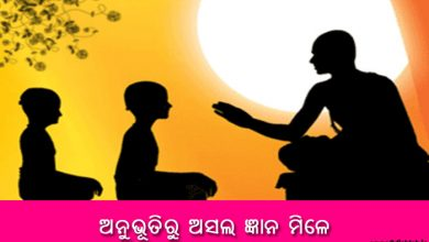 Photo of New Odia Short Story Anoobhutiru Asala Gyana Mile