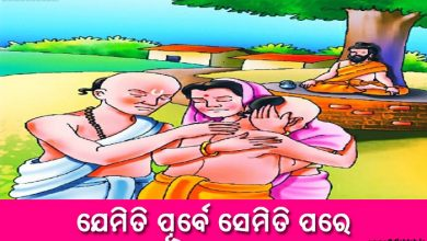 Photo of New Odia Short Story Jemiti Purbe Semiti Pare