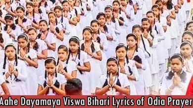 Aahe Dayamaya Viswa Bihari Lyrics of Odia Prayer