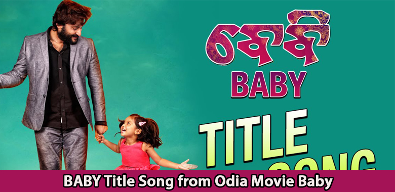 BABY Title Song from Odia Movie Baby Anubhav Mohanty, Jhilik, Poulomi.