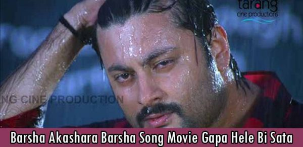 Barsha Akashara Barsha Song Lyrics Movie Gapa Hele Bi Sata