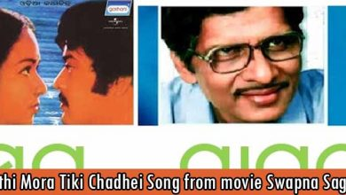 Chithi Mora Tiki Chadhei Song Lyrics Video from movie Swapna Sagara