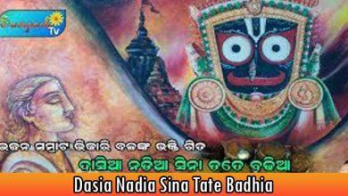 Dasia Nadia Sina Tate Badhia Lyrics Bhajan By Bhikari Bala