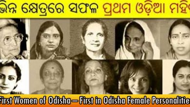 First Women of Odisha – First in Odisha Female Personalities