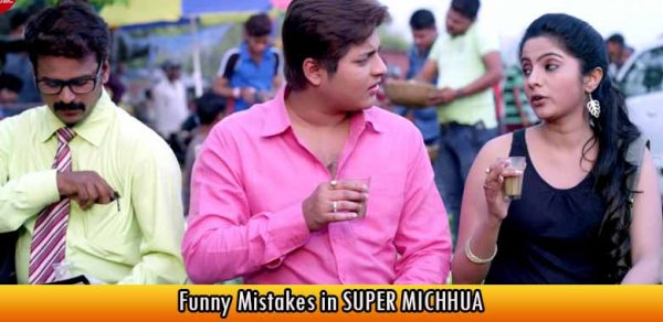 Funny Mistakes in SUPER MICHHUA