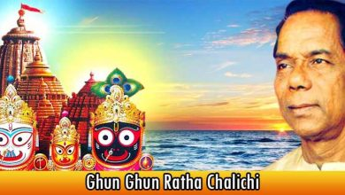 Ghun Ghun Ratha Chalichi Song Lyrics – Bhajan By Bhikari Bala