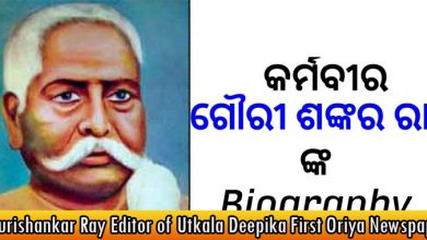 Gourishankar Ray Editor of Utkala Deepika First Oriya Newspaper