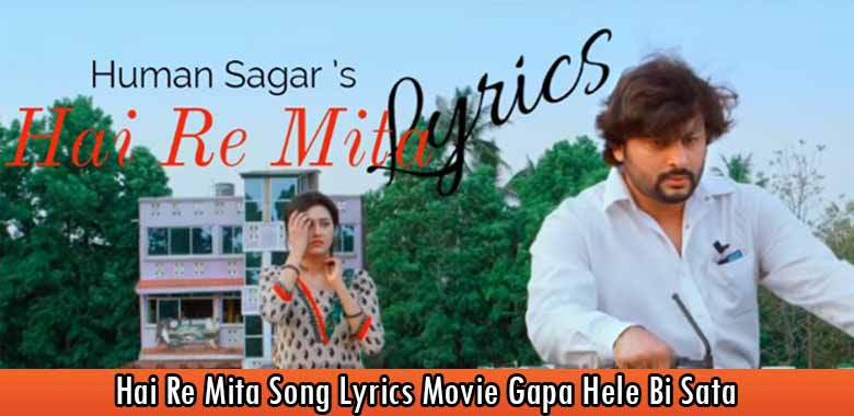 Hai Re Mita Song Lyrics Movie Gapa Hele Bi Sata