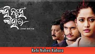 Kehi Nuhen Kahara Odia Movie of Abhishek Rath and Elina Samantray