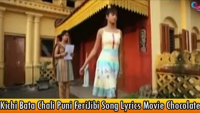 Kichi Bata Chali Puni FeriJibi Song Lyrics Movie Chocolate