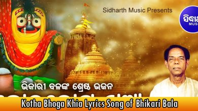 Kotha Bhoga Khia Lyrics Song of Bhikari Bala