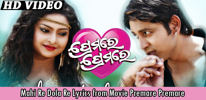 Mahi Re Dola Re Lyrics from Movie Premare Premare