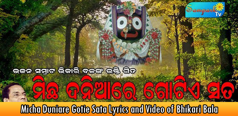 Micha Duniare Gotie Sata Lyrics and Video of Bhikari Bala