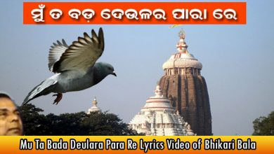 Mu Ta Bada Deulara Para Re Lyrics n Video of Bhikari Bala