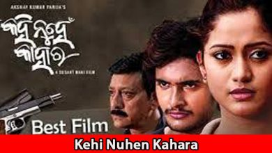 Music Release of Sushant Mani's upcoming flick Kehi Nuhen Kahara