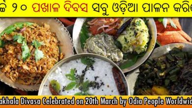 Pakhala Divasa Celebrated on 20th March by Odia People Worldwide