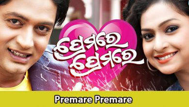 Premare Premare Title Song Lyrics Movie Premare Premare