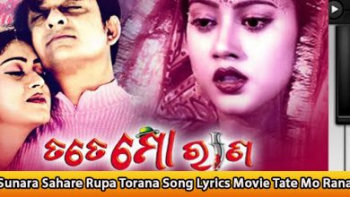 Sunara Sahare Rupa Torana Song Lyrics Movie Tate Mo Rana....
