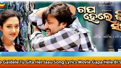 Tate Gaidele Tu Gita Hei Jaau Song Lyrics Movie Gapa Hele Bi Sata