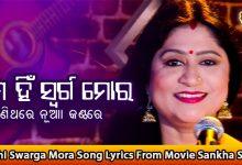 Tume hi Swarga Mora Song Lyrics From Movie Sankha Sindura