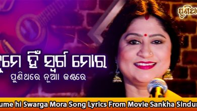 Tume hi Swarga Mora Song Lyrics From Movie Sankha Sindura