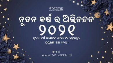 2021 Happy New Year in Odia Wishes