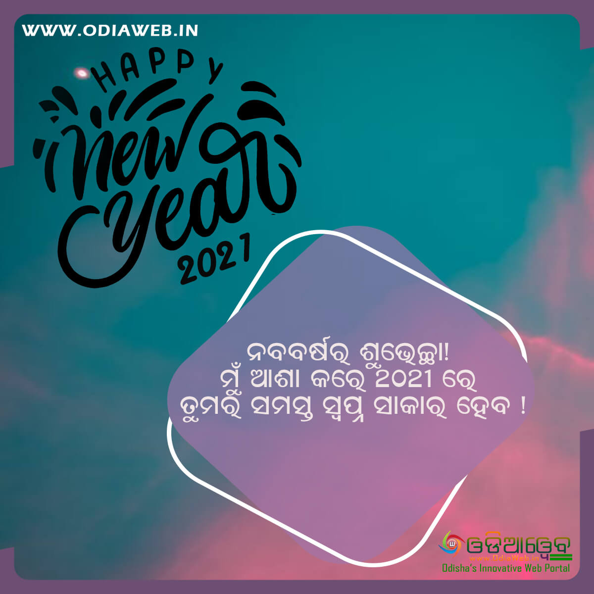 Happy New Year 2021 Wishes Odia (11)