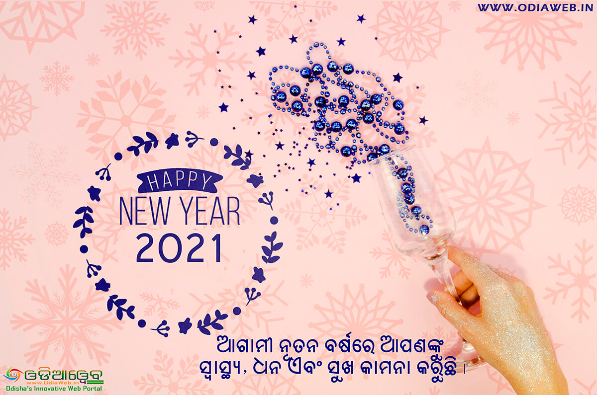Happy New Year 2021 Wishes Odia (2)