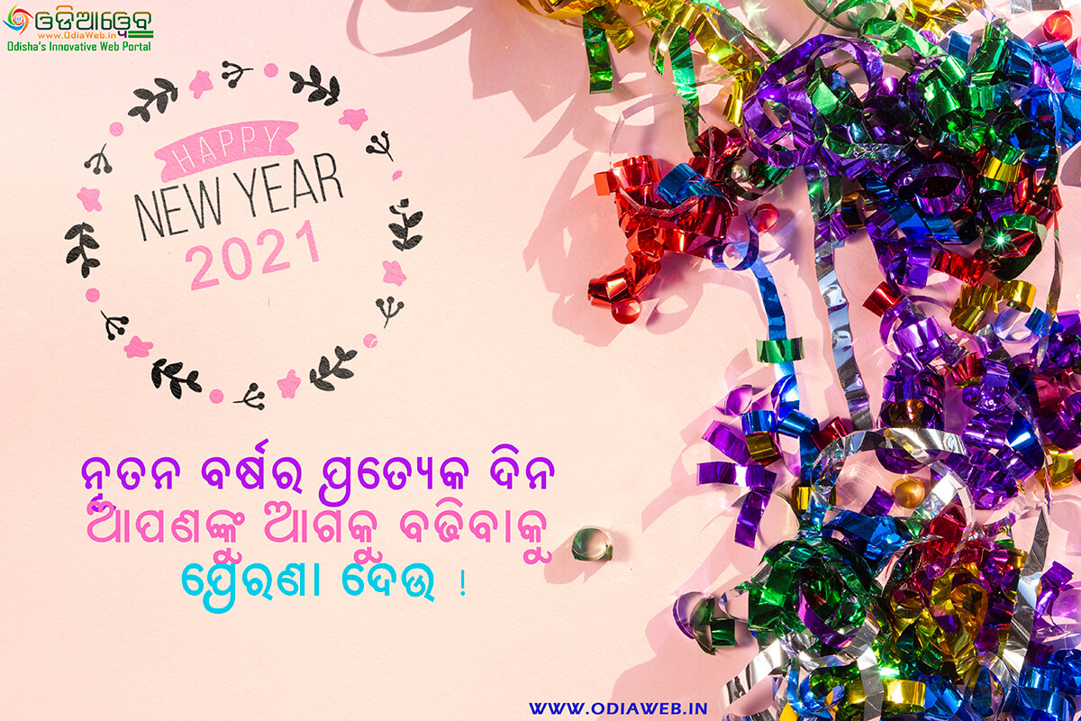 Happy New Year 2021 Wishes Odia (3)