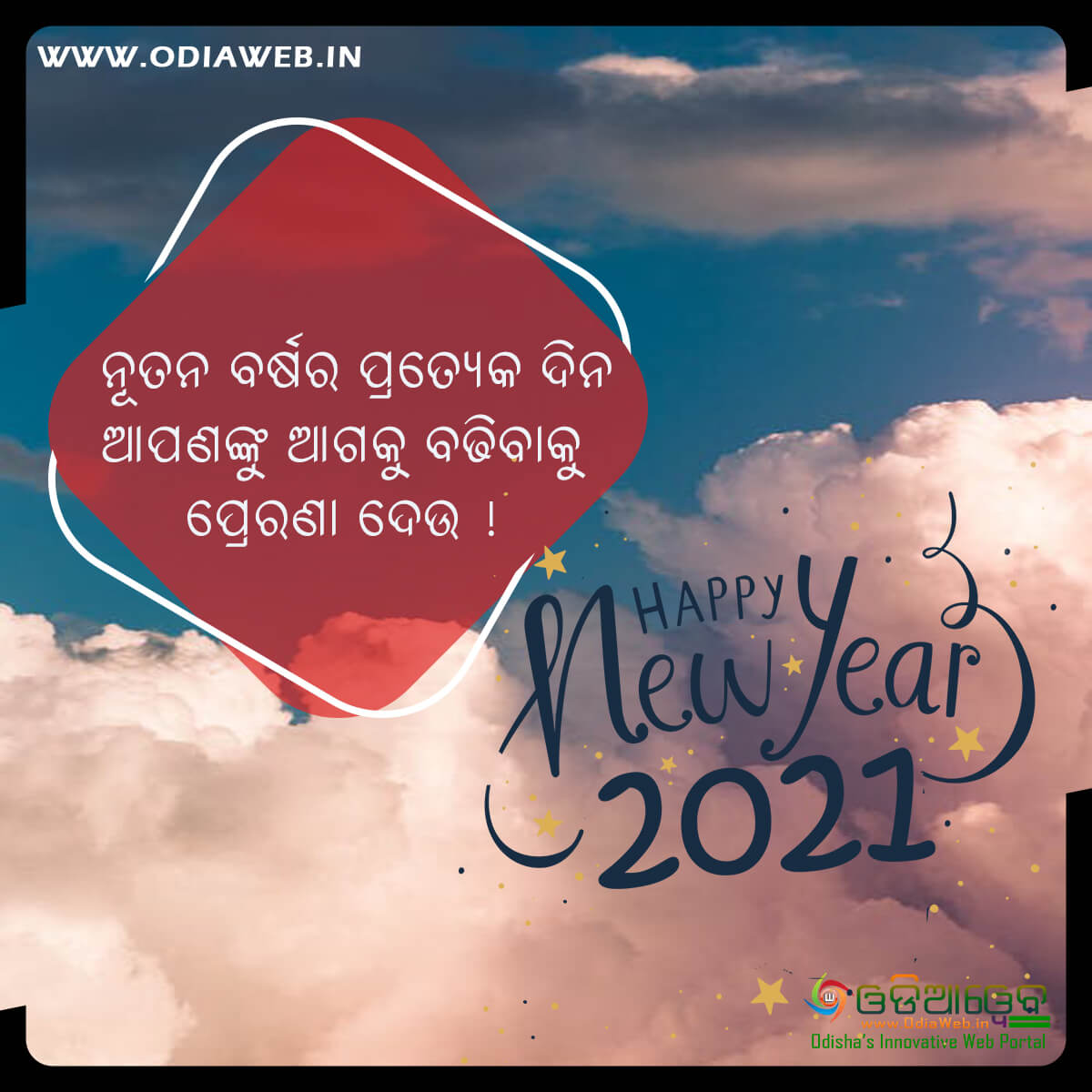 Happy New Year 2021 Wishes Odia (4)