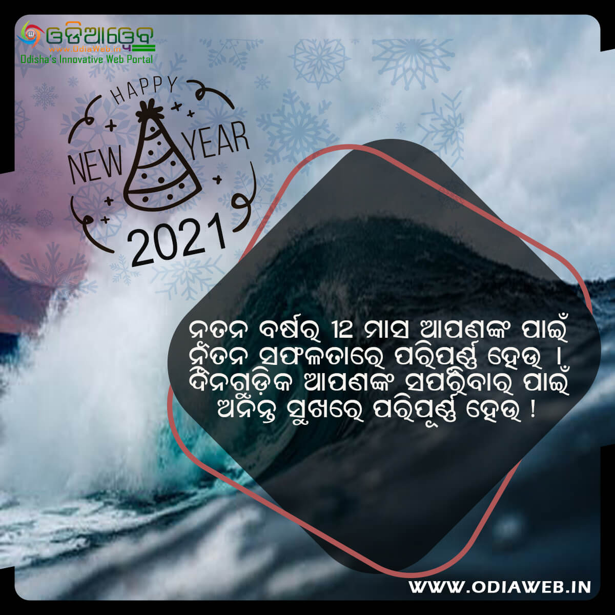 Happy New Year 2021 Wishes Odia (8)