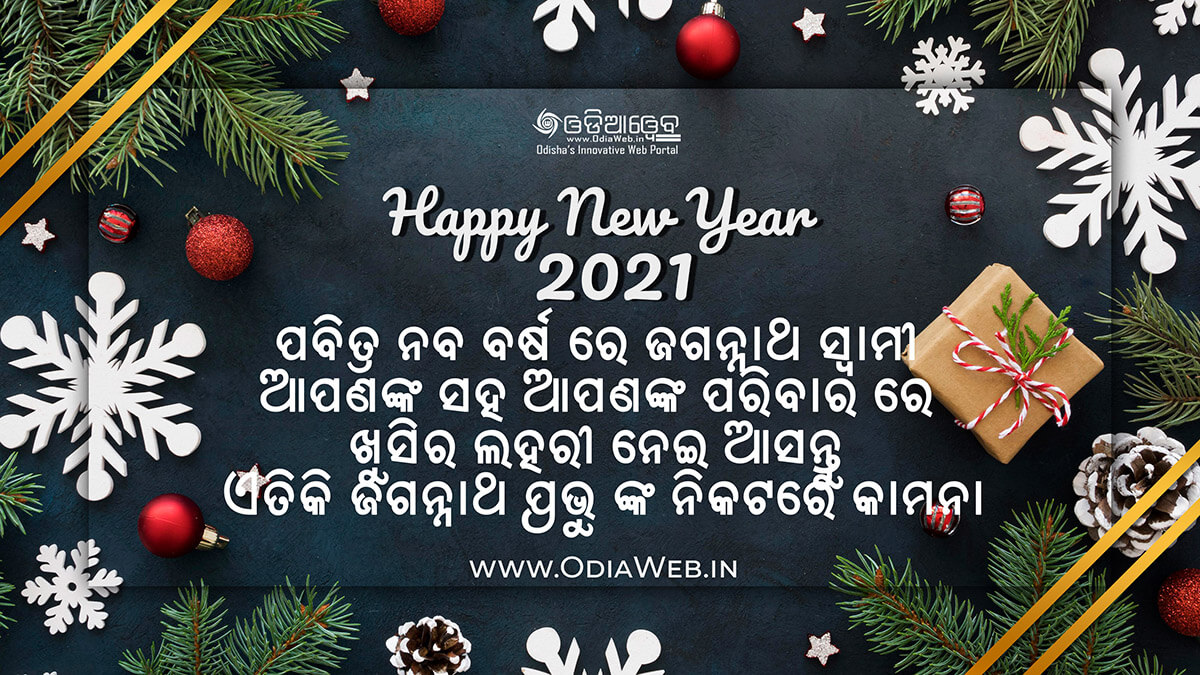 Happy New Year 2021 in Odia With Images
