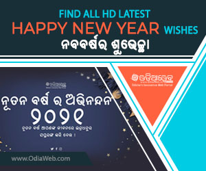 New Year Odia Wishes 2021 Ad