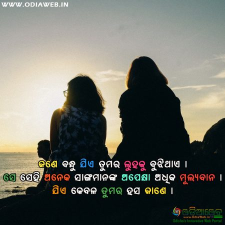 Friendship odia Quotes