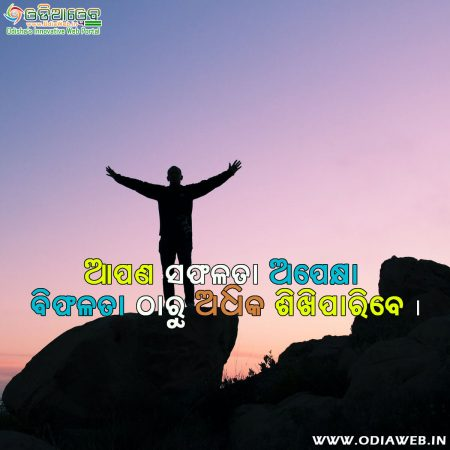 Life Odia Quotes1