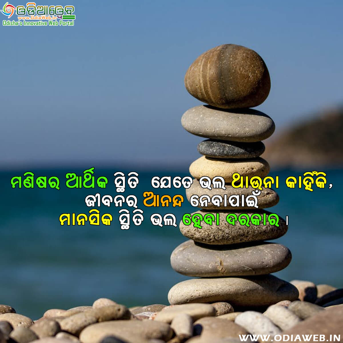 Life Quotes Odia