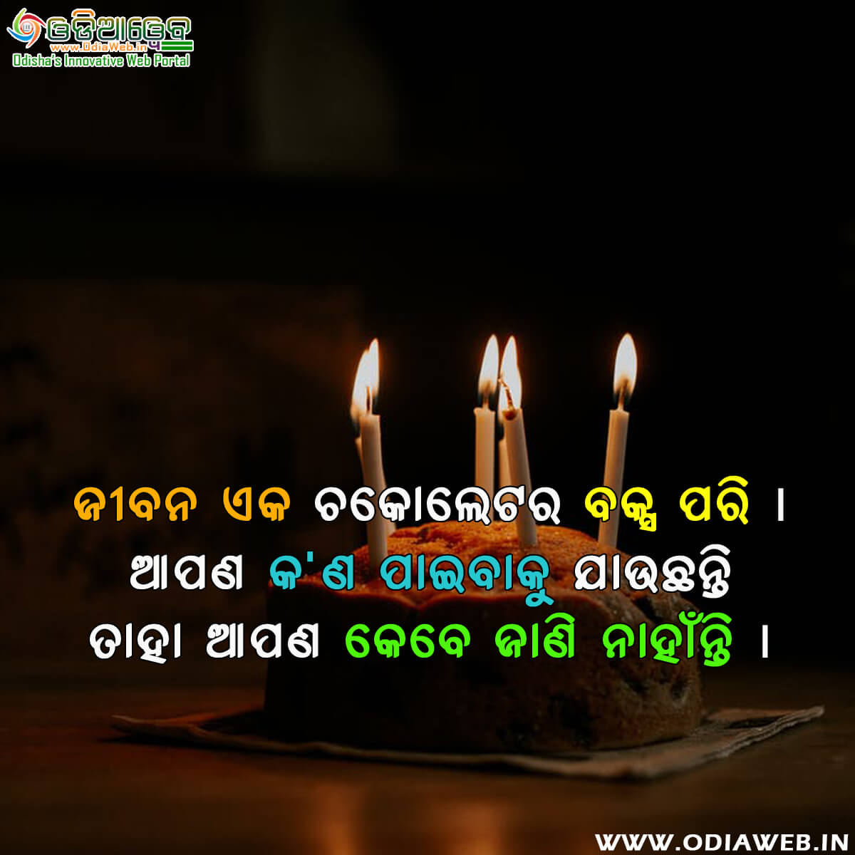 Life Quotes1 Odia