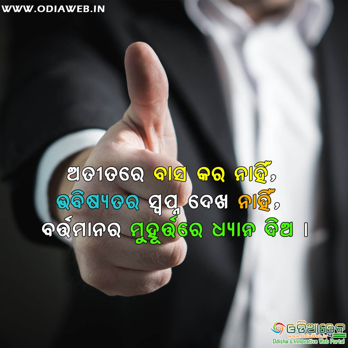 Life Quotes2 Odia