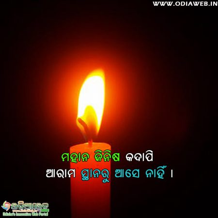 Odia Inspirational Quotes