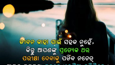 Odia Inspirational Quotes4