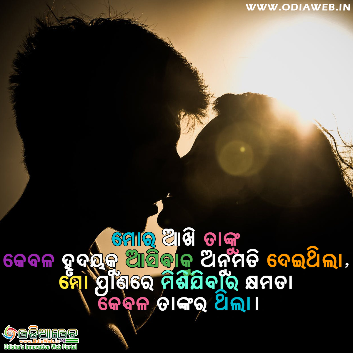 Odia Love Quotes1