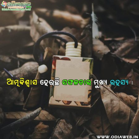 Odia Quotes Inspirationall