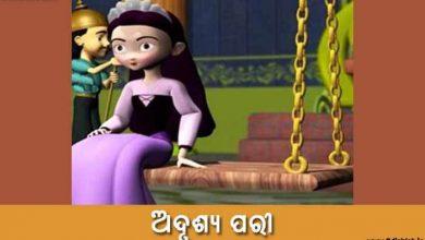 Odia Short Story Adurshya Pari