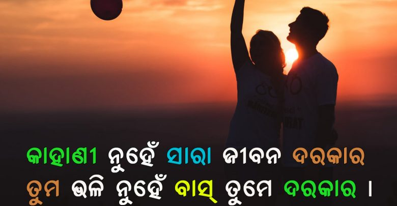 Odia love quotes images