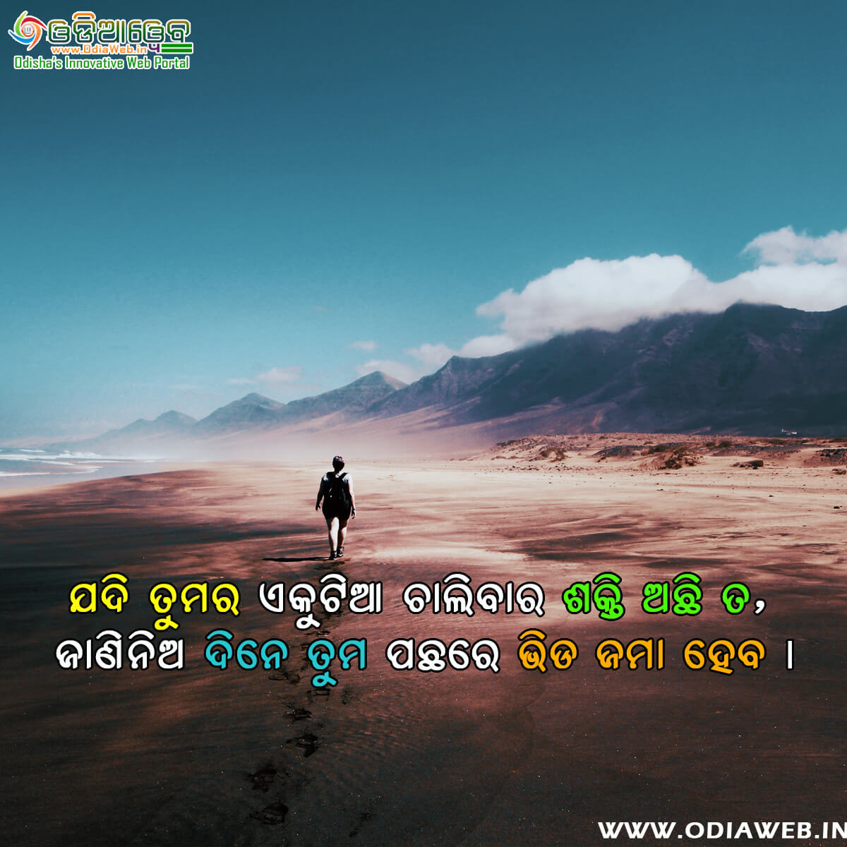 Odia ouotes on life
